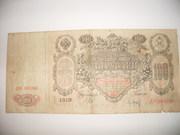 Государственный Кредитный Билет номиналом Сто рублей