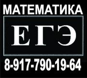 Репетитор по математике ЕГЭ