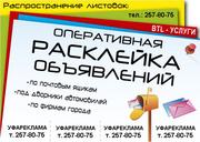 Расклейка объявлений в Уфе. Листовки по ящикам. Тел.: 8(347)257-80-75