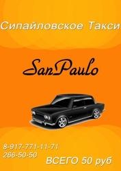 Сипайловское такси SanPaulo 266-50-50