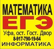 Репетитор по математике ЕГЭ в Уфе