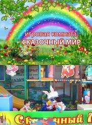 продам готовый бизнес детская игровая комната