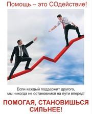 Ищу партнёра для организации совместного бизнеса
