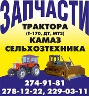 Магазин оптово-розничной продажи запчастей к тракторам и автомобилям