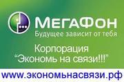 БЕСПЛАТНЫЕ Корпоративные SIM-карты МЕГАФОН