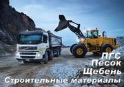 Щебень,  ПГС,  Песок