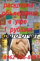 расклейка объявлений за 1 руб/шт ФОТО_ОТЧЕТ