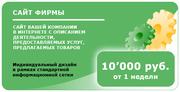Разработка сайтов для малого и среднего сегментов рынка за 10'000 руб