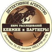 Детективное Агентство Климин и Партнёры