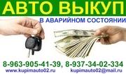 Выкуп автомобилей в аварийном состоянии