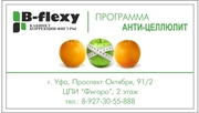 B-Flexy ВАКУУМНО-РОЛИКОВЫЙ МАССАЖ