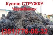 Закупаем металлолом,  стружку в Челябинске,  прием металла,  вывоз металл