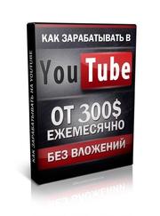 Обучающий курс: Как зарабатывать на YouTube