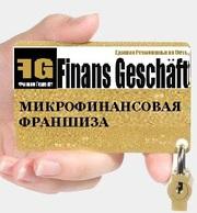 Финансовая франшиза формата «Быстрые деньги» в кредит до 1 года