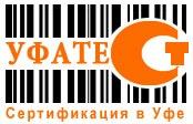 Центр сертификации Уфатест,  сертификат в Уфе
