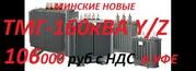 Трансформатор ТМГ-160кВА