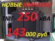 Трансформатор ТМГ-250кВА