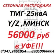 Трансформатор ТМГ-25кВА