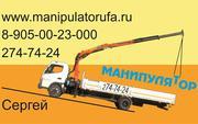 Аренда манипулятора услуги грузоперевозки 274-74-24 Уфа
