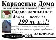 Дачный дом за 195000 рублей!!! (по классической канадской технологии)