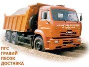 ПГС мытый,  обогащенный,  гравий,  песок строительный,  доставка
