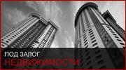 Займы под залог недвижимости ООО