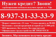 Срочная финансовая помощь гор. Уфа