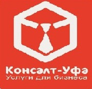 Регистрация ООО и ИП в Уфе
