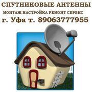 Монтаж настройка ремонт спутниковых антенн Уфа