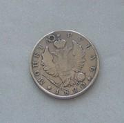 монета (из чистого серебра) номиналом 1 рубль 1820 года с дефектом