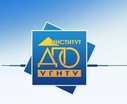 Институт дополнительного профессионального образования УГНТУ.