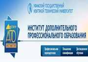Повышение квалификации ИДПО УГНТУ.
