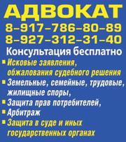 Адвокат Юрист Юридические услуги Уфа