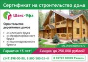 Сертификат на строительство дома