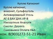 Куплю Катионит ку-2-8 Сульфоуголь б.у отработанный