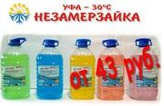 Продажа незамерзающей стеклоомывающей жидкости