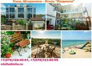 Отдых и цены в Крыму Отель Людмила Евпатория Саки Штормовое