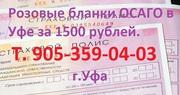 Бланк ОСАГО за  1500 рублей Уфа,  купить в Уфе нового образца 2016