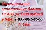 Бланки ОСАГО 2017 купить в Уфе за 1500 рублей,  полис Уфа