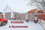 Усадьба в Булгаково благоустроенный коттедж с 15 сот