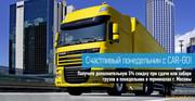 Грузоперевозки сборных грузов по РФ и РБ