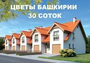 Земля в г. Уфа,  п. Цветы Башкирии,  30 соток в собственности
