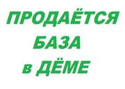 Продаётся промбаза в Уфе (дёма)