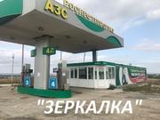 Продаются две АЗС (зеркальные) на трассе М 5,  1231 км.