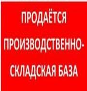 Продаётся база в Уфимском районе,  п. Кириллово