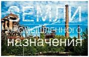 Участок в Уфе в районе завода Кроношпан,  86 га в собственности