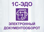 1С - ЭДО Электронный документооборот