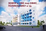 Земля в г. Уфа,  11.5 соток в собственности под бизнес