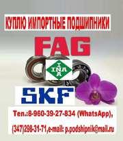 Куплю подшипники FAG,  SKF,  INA...