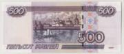 Банкнота 500 руб.
